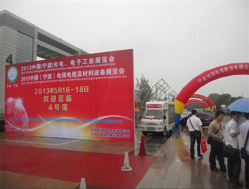 2014宁波国际电线电缆及材料设备展览会