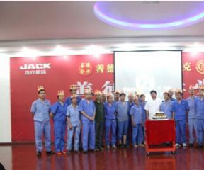 杰克机床举办纪念祖国65华诞暨孔子诞辰2565周年活动