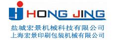 上海宏景包装机械有限公司