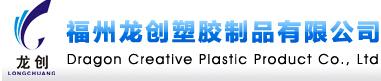 福州龙创塑胶制品有限公司