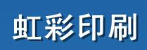 上海虹彩印刷有限公司