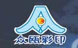 北京众瓯彩色印刷有限公司