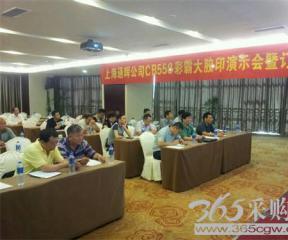"""上海通辉""""CB558""""大胶印现场演示会在厦门举行"""