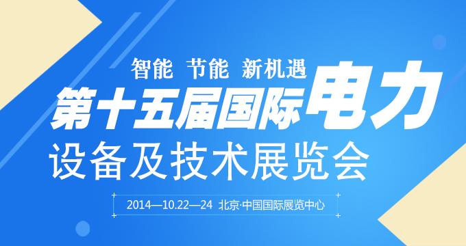 2014年第十五届国际电力设备及技术展览会专题