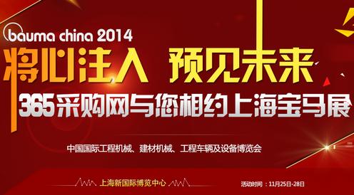 将心注入预见未来2014上海宝马展(bauma china 2014)专题报道