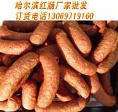 哈尔滨红肠批发(厂家供货)