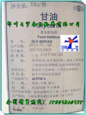 丙三醇 食用甘油 CAS号:56-81-5 厂家 最新报价