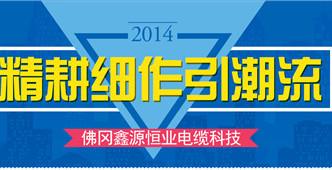 佛冈鑫源参加2014年第三届输变电年会议