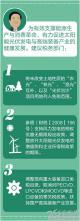 【两会.提案】南存辉:用税收杠杆撬动生态文明建设