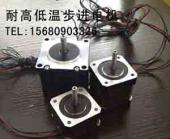 供应上海高温步进电机高温箱专用耐145度高温电机马达