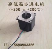 供应四川成都高低温步进电机气象设备专用-25-+120度