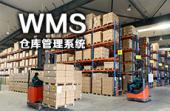 仓储管理系统WMS-广东省深圳市