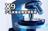 产品质量追溯系统-广东省深圳市