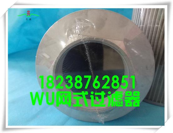 特价WU系列吸油过滤器