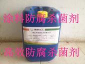 涂料杀菌剂 涂料防腐杀菌剂 涂料杀菌剂