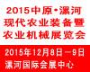 2015中原•漯河现代农业装备暨农业机械展览会