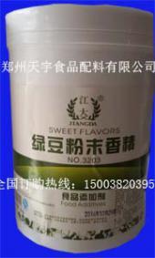 绿豆粉末香精 食品增加绿豆香味 厂家 最新报价