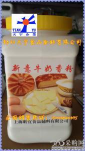 牛奶香粉 牛奶粉末香精 馅料 蛋糕 烘焙专用 厂家 最新报价