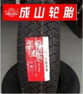 正品成山轮胎价格表_型号规格