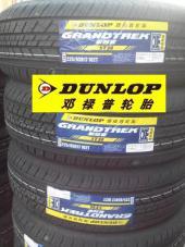 轮胎全新价格 邓禄普防滑轮胎型号 品牌