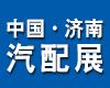 2015中国(济南)乘用车配件博览会