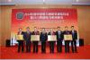 2014 中国电力创新奖 一等奖