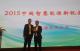 """晶科能源作为唯一光伏企业 荣获""""2015中国智慧能源新锐企业"""