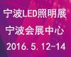 2016中国(宁波)国际灯具灯饰采购交易会暨LED照明展览会