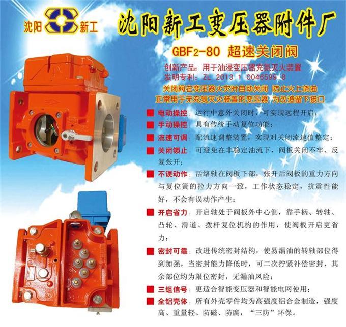 灭火装置的油浸变压器