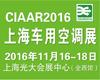 上海国际车用空调及冷藏技术展览会