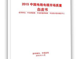 《2015电线电缆市场质量白皮书》正式发布