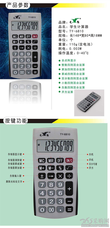 天雁正品学生计算器ty-6810简易型小学计算器