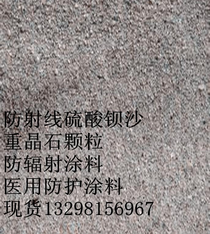 防辐射涂料 医用硫酸钡重晶石