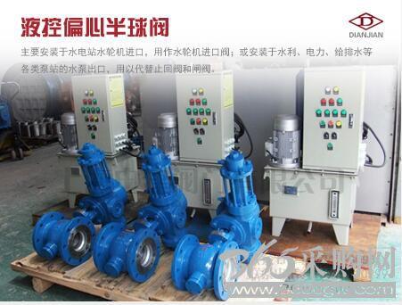 液控偏心半球阀是目前国内外较先进的管路控制设备,主要安装于水电站