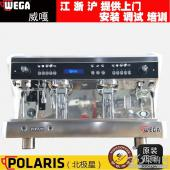 WEGA半自动咖啡机POLARIS北极星 商用意式电控 高杯版