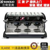 Rancilio兰奇里奥CLASSE 11意式半自动咖啡机商用触摸屏