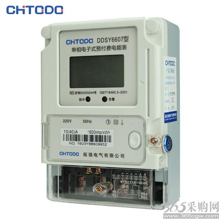 新款单相预付费电表; 上海人民电器集团科技有限公司