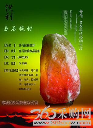 盐石 水晶盐灯 喜马拉雅水晶盐石灯 净化空气灯