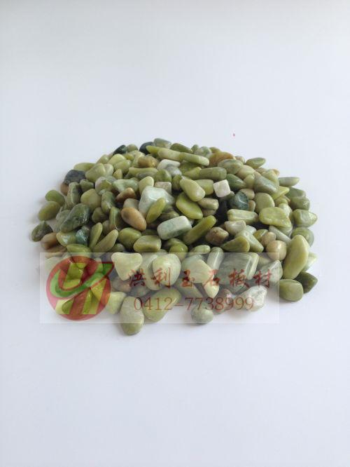 丹东绿卵石 玉石粒 颗粒 滚石 装饰玉石粒