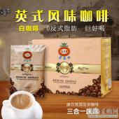 厂家直销蓝爵仕速溶三合一特浓白咖啡