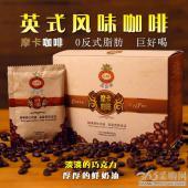 厂家供应经典摩卡速溶三合一咖啡