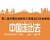 第二届中国石油和化工装备出口企业峰会即将召开