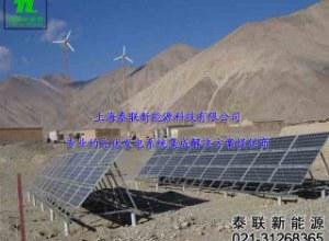 泰联新能源风光互补离网发电系统