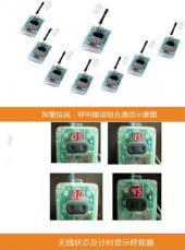 无线传输呼救器