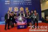第四届中国工具展今日于上海世博展览馆盛大开幕