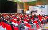 互联网+汽车产业变革高层峰会在沪圆满落幕