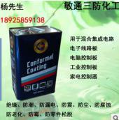 敏通保护漆 防护漆 披覆胶防水胶3523