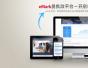 孜点(北京)教育科技有限公司 eMark批改易平台