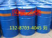 山东 国标 四氯乙烯生产厂家 价格低 质量