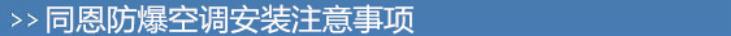 黄冈防爆空调